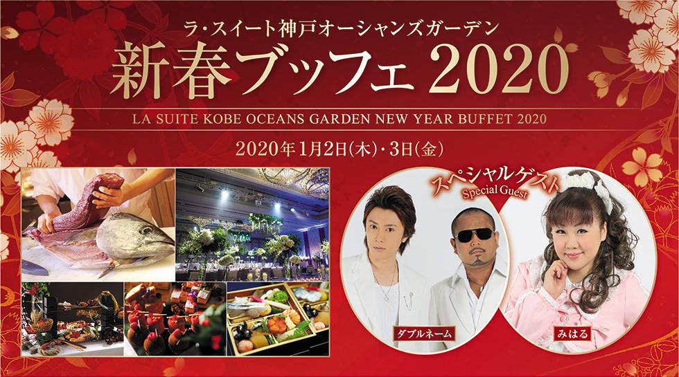 新春ブッフェ2020