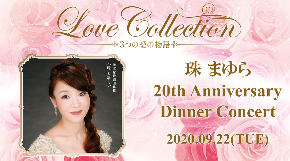 LOVE COLLECTION~3つの愛の物語~珠 まゆら20th Anniversary Dinner Concert