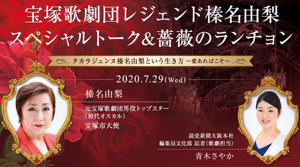 宝塚歌劇団レジェンド榛名由梨 スペシャルトーク&薔薇のランチョン