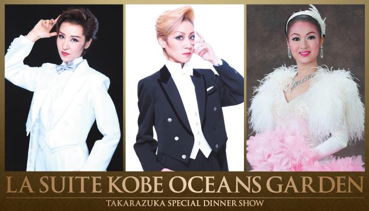 ラ・スイート神戸オーシャンズガーデン開業記念 スペシャルディナーショー