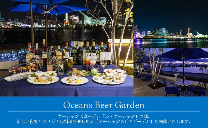 オーシャンズビアガーデン - Oceans Beer Garden -