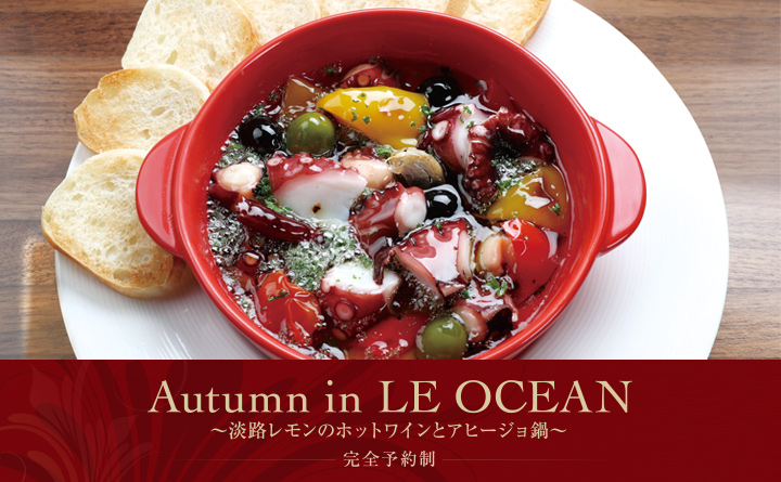 Autumn in LE OCEAN 〜淡路レモンのホットワインとアヒージョ鍋〜