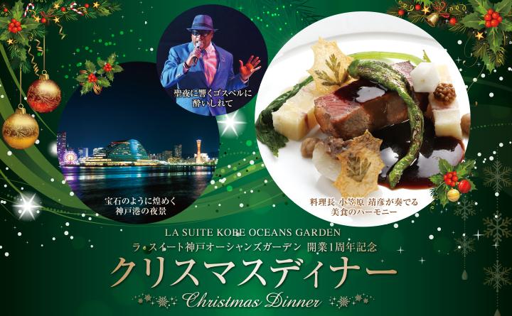 クリスマスディナー - Christmas Dinner -