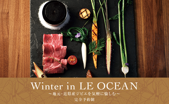Winter in LE OCEAN 〜地元・近県産ジビエを気軽に愉しむ〜
