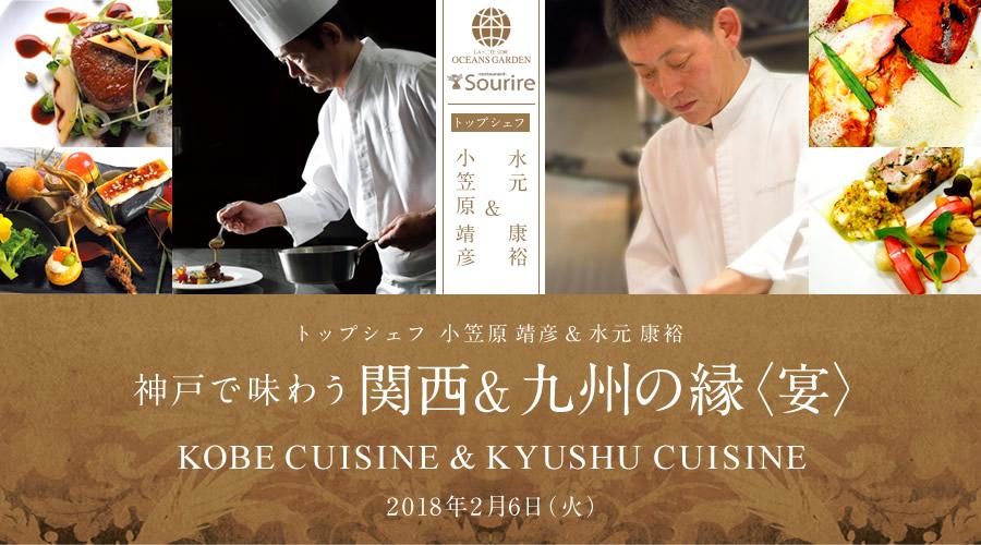 神戸で味わう 関西&九州の縁<宴>