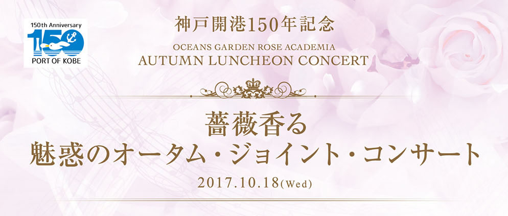 AUTUMN LUNCHEON CONCERT