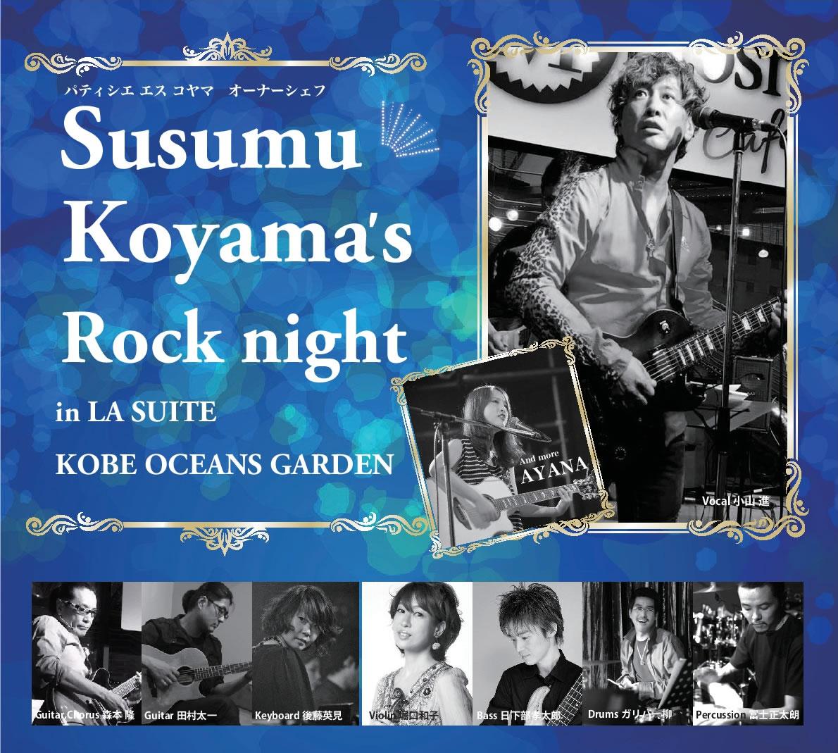 Susumu Koyama's Rock night