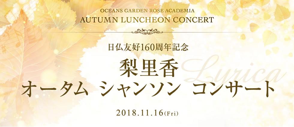 日仏友好160周年記念 梨里香 オータム シャンソン コンサート