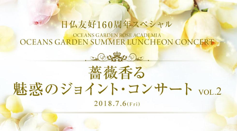 薔薇香る 魅惑のジョイント・コンサート VOL.2