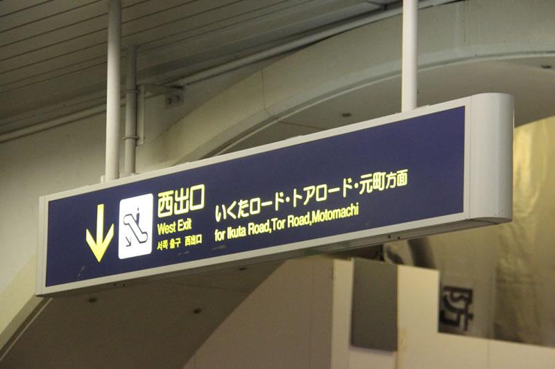 アクセス紹介 阪急神戸三宮駅 西改札口を出て、西出口へ進む写真