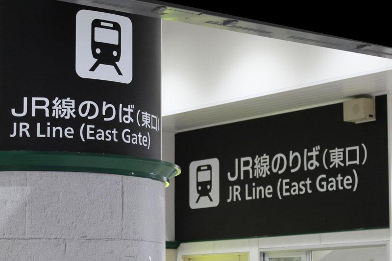 アクセス紹介 JR三ノ宮駅 西口改札を出て右手へ進む写真