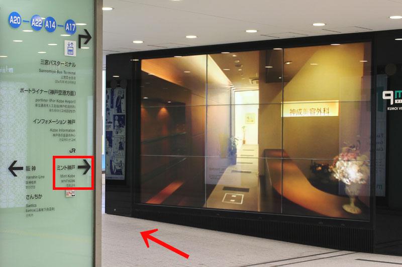 アクセス紹介 「ミント神戸」への標識を目印に、矢印の方向進む写真