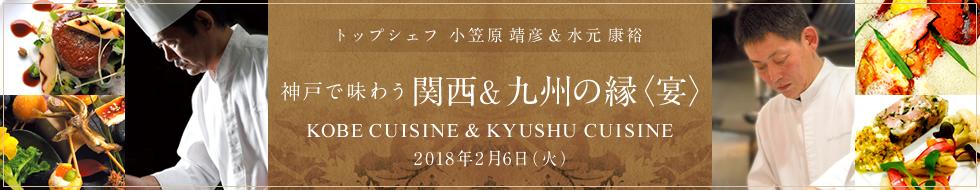 神戸で味わう関西&九州の縁-宴-