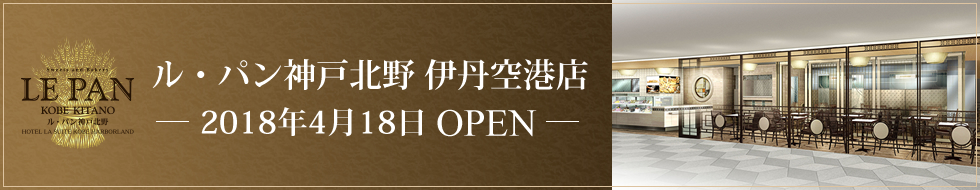 ル・パン神戸北野 伊丹空港店 2018年4月18日オープン