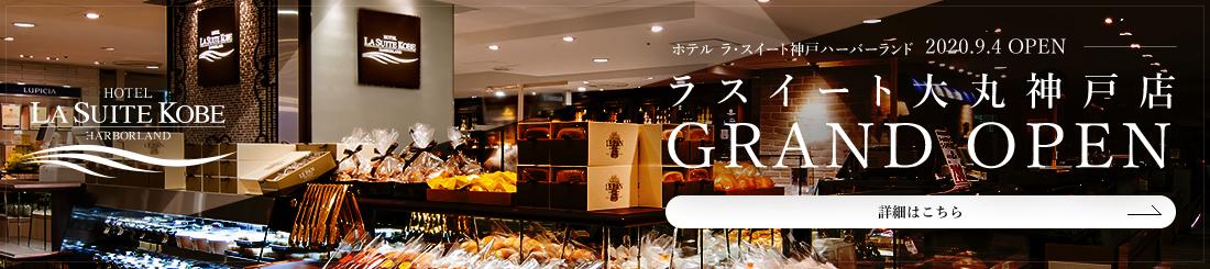 ラ・スイートアンテナショップが大丸神戸店にオープン