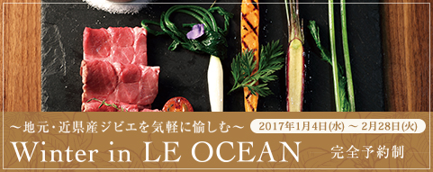 Winter in LE OCEAN ~地元・近県産ジビエを気軽に愉しむ~ 2017/1/4~2/28