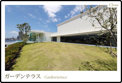 ガーデンテラス