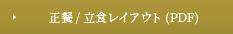 正餐/立食レイアウト(PDF)
