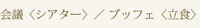 会議〈シアター〉/ ブッフェ〈立食〉