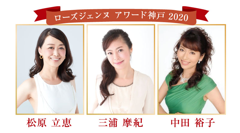 ローズジェンヌ アワード神戸 2020