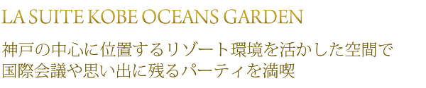 神戸の中心に位置するリゾート環境を活かした空間で国際会議や思い出に残るパーティを満喫