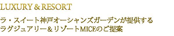 ラ・スイート神戸オーシャンズガーデンが提案するラグジュアリー&リゾートMICEのご提案