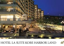 HOTEL LA SUITE KOBE HARBOR LAND