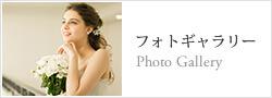 ラ・スイート神戸オーシャンズガーデン結婚式場フォトギャラリー
