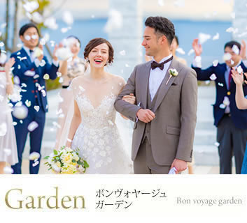 Garden ガーデンテラス Garden terrace