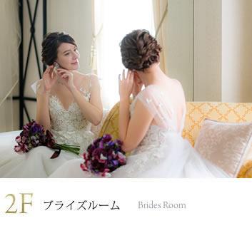 2F ブライズルーム Brides Room