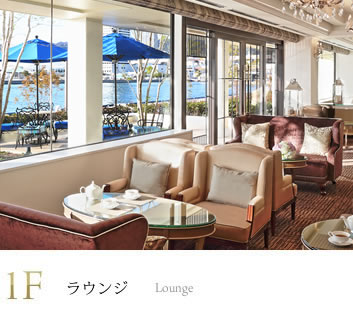 1F ラウンジ Lounge