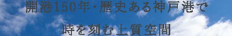 開港150年・歴史ある神戸港で時を刻む上質空間