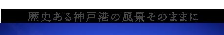 歴史ある神戸港の風景そのままに