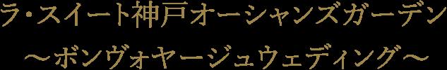 ラ・スイート神戸オーシャンズガーデン~ボンヴォヤージュウェディング~