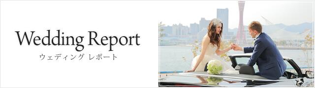 ラ・スイート神戸オーシャンズガーデンウェディングレポート