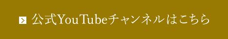 ラ・スイート神戸オーシャンズガーデン公式YouTubeチャンネル