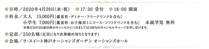 R01.12.OG宝塚イベント_裏面 (1).jpg